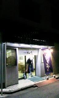 横浜(神奈川)ラーメンランキング-131116_1821~010001.jpg