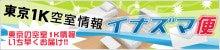 【東京1K】仲介手数料最大無料