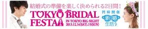東京ブライダルフェスタ2013