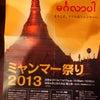 今日はミャンマー祭りの画像