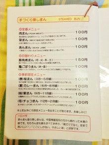 京都散歩の旅-京都 蒸しまん カフェまんまん堂