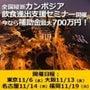 19日、福岡で「カン…