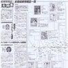【日本で最も斬新な結婚情報誌】 ブライダル産業新聞に取材&掲載されましたの画像