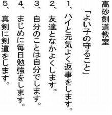 $   高砂剣道教室のブログ