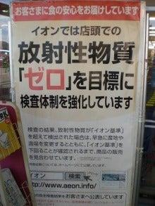 一日一回脱原発 & デモ情報in大阪-イオン看板