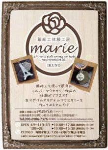 Marieのブログ