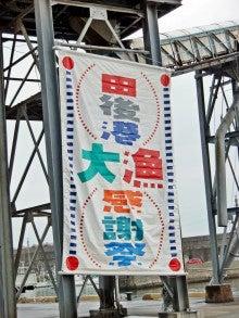 「旬魚たつみ」スタッフブログ-大漁感謝祭