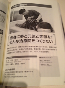 $京都市の骨盤矯正と腰痛治療が得意な「しもがも整体院(整骨院)」