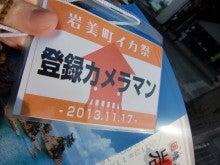 「旬魚たつみ」スタッフブログ-カメラ登録