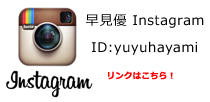 $早見優オフィシャルブログ「yu hayami official blog」powered by アメブロ