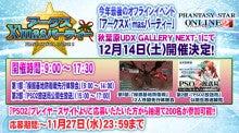 ファンタシースターシリーズ公式ブログ-niko01
