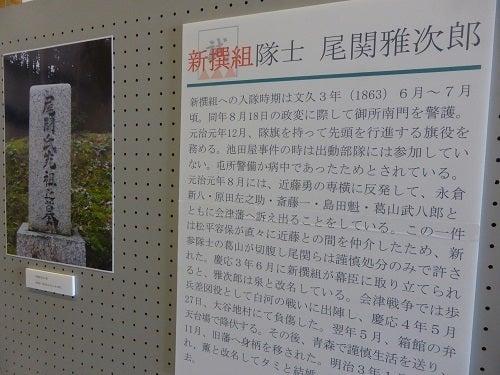 天誅組と新撰組 in 高取藩の人々...