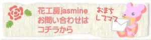 花工房 jasmineのブログ