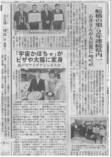 ㈱石和石材 取締役のブログ