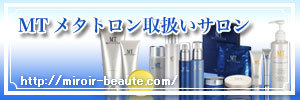 Miroir Beaute 友田三津子の神コレブログ