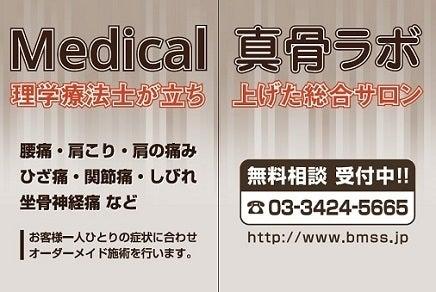 Medical真骨ラボ-bikiotu02