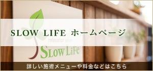 SLOW LIFE ホームページ