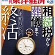 週刊東洋経済「いま知…