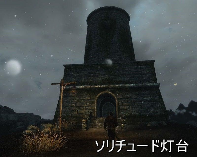 旅するトカゲ-ソリチュードの灯台
