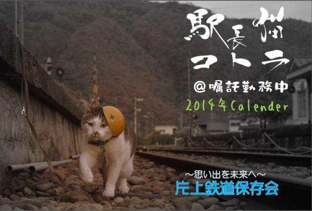 駅長猫コトラの独り言~旧 片上鉄道 吉ヶ原駅勤務~-2014年駅長猫カレンダー