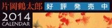 片岡鶴太郎オフィシャルブログ「鶴日和」Powered by Ameba-片岡鶴太郎2014カレンダー