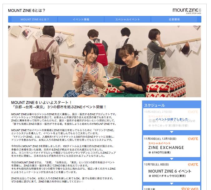 ひばらさんの栃木探訪-マウントジン