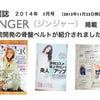 GEGNGERジンジャー(全国誌)に『評判コスメ&極上サロンで 美人力アップ』で掲載、紹介の画像