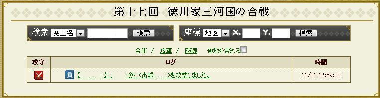 $【29+30鯖微課金者のブログ】