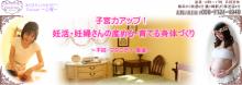 横浜鶴ヶ峰:アラフォーからの体質改善「更年期知らずの身体作り」