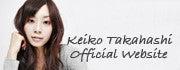 高橋京子オフィシャルブログ「Kei's Natural Life」Powered by Ameba