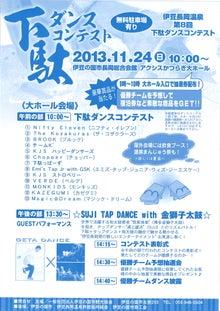 伊豆の国市観光協会ブログ