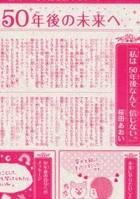 *桜田あおいのトンガリBLOG*