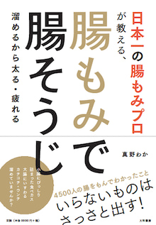 $腸セラピスト・真野わかのココハナ(ここだけの話)