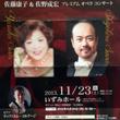 オペラコンサート