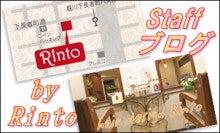 $京都 今出川丸太町の美容室Rintoのスタッフブログ