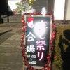 平野コミセン…ありがとう。の画像