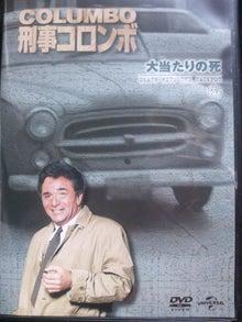 $松尾祐孝の音楽塾&作曲塾~音楽家・作曲家を夢見る貴方へ~-DVD「大当たりの死」