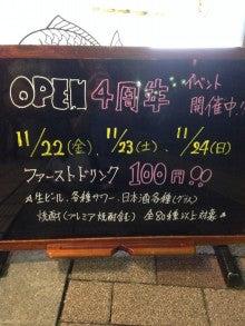 高円寺「酒々一献」店主 masaruの居酒屋日記