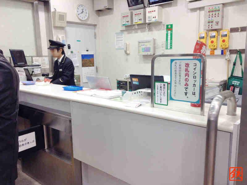 浦和駅改札脇事務室