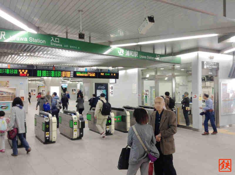 浦和駅改札