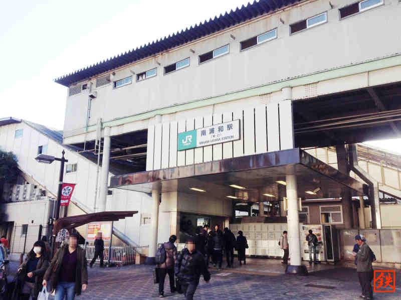 南浦和駅外観
