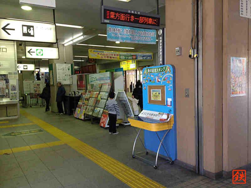 与野本町駅スタンプ台
