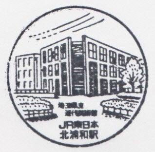 北浦和駅スタンプ