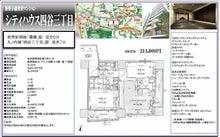 $恵比寿・代官山エリアの高級賃貸ブログ
