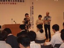 $中村三奈子さんをさがす会のブログ