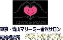 $グローバル婚活アドバイザー松山雅美のブログ