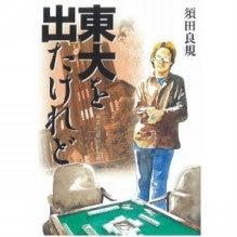 $東風戦メンバー戦記-書籍