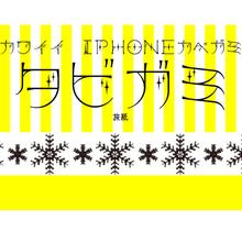 $Iphone壁紙 タビガミ-旅紙-のブログ
