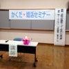 宮城県角田市主催「かくだ・婚活セミナー」の画像