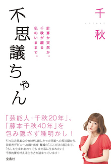 千秋オフィシャルブログ 苺同盟 Powered by アメブロ-ninas_cover